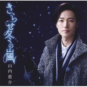 CD)山内惠介/さらせ冬の嵐(夢盤) (VICL-37352)