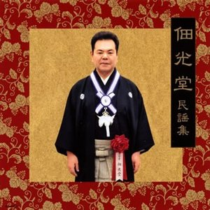 CD)佃光堂/民謡功労賞受賞記念 佃光堂民謡集 (COCJ-40295)|hakucho