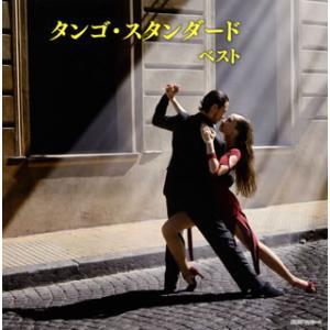 CD)タンゴ・スタンダード ベスト (KICW-6163)