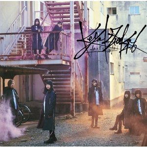 CD)欅坂46/ガラスを割れ!(TYPE-D)...の関連商品7
