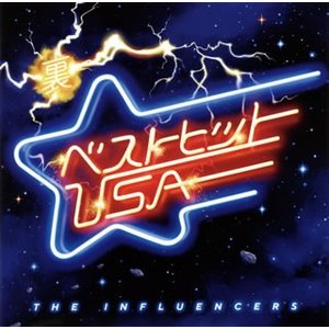 CD)裏ベストヒットUSA-THE INFLUENCERS- (UICZ-1676)