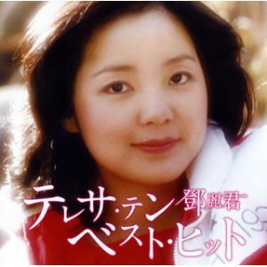 CD)テレサ・テン 〓麗君/テレサ・テン ベスト・ヒット (UPGY-6001)|hakucho