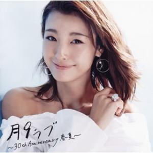 CD)月9ラブ〜30th Anniversary 春夏〜 (PCCA-4663)