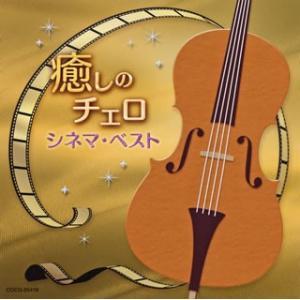 CD)癒しのチェロ〜シネマ・ベスト 林はるか(VC) 林そよか(P) (COCQ-85419)