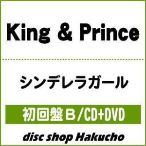 CD)King & Prince/シンデレラガール(初回出荷限定盤(初回限定盤B))(DVD付) (UPCJ-9002)