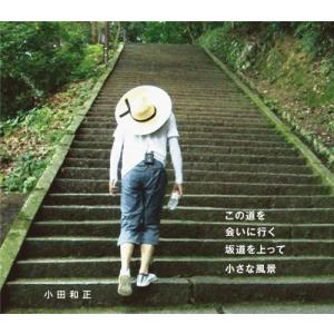 CD)小田和正/この道を/会いに行く/坂道を上って/小さな風景 (FHCL-3008)|hakucho