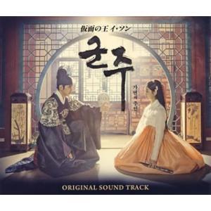 CD)「仮面の王 イ・ソン」オリジナル・サウンドトラック(DVD付) (KIZC-456)
