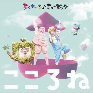 CD)NHK「シャキーン!」〜シャキーン!ミュージック-こころね-(DVD付) (WPZL-31456)