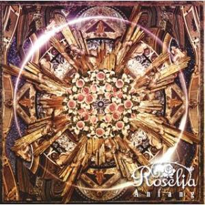 CD)「バンドリ!ガールズバンドパーティ!」〜Anfang/Roselia (BRMM-10122)