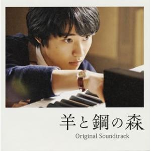 CD)「羊と鋼の森」オリジナル・サウンドトラッ...の関連商品8