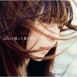 CD)aiko/湿った夏の始まり (PCCA-15013) ...