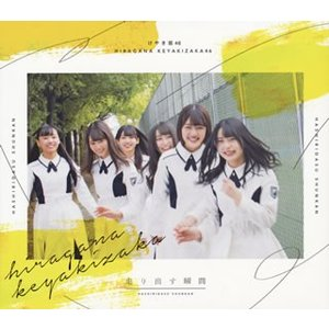 CD)けやき坂46/走り出す瞬間(TYPE-A)(Blu-ray付) (SRCL-9825)