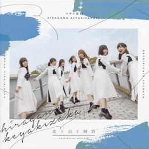 CD)けやき坂46/走り出す瞬間(通常盤) (SRCL-9829)