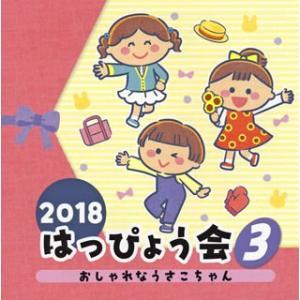 CD)2018 はっぴょう会(3) おしゃれなうさこちゃん (COCE-40417)|hakucho