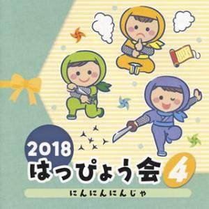 CD)2018 はっぴょう会(4) にんにんにんじゃ (COCE-40418)|hakucho
