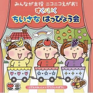 CD)みんなが主役 ニコニコえがお! すく♪いく ちいさな はっぴょう会〜くだものれっしゃ・ぞうさんのぼうし〜 (KICG-8392)|hakucho
