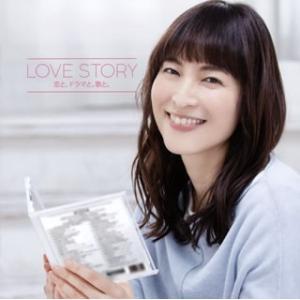 CD)ラブ・ストーリー〜ドラマティック・ミックス〜 (UICZ-8199)|hakucho