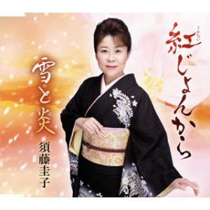 CD)須藤圭子/紅(くれない)じょんから/雪と炎 (VZCG-10574)|hakucho