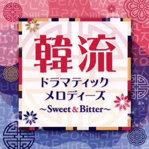 CD)韓流ドラマティックメロディーズ〜Sweet&Bitter〜 (KICS-3740)|hakucho