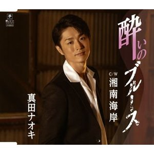 CD)真田ナオキ/酔いのブルース/湘南海岸 (YZYM-15073) hakucho
