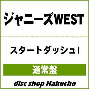 CD)ジャニーズWEST/スタートダッシュ!(通常盤) (JECN-539)|hakucho