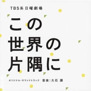 CD)「この世界の片隅に」オリジナル・サウンドトラック/久石譲 (UMCK-1606)