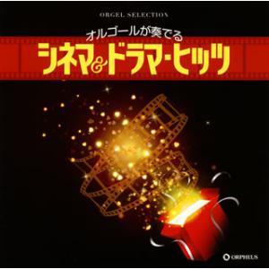 CD)オルゴール・セレクション オルゴールが奏でる シネマ&ドラマ・ヒッツ (CRCI-20864)