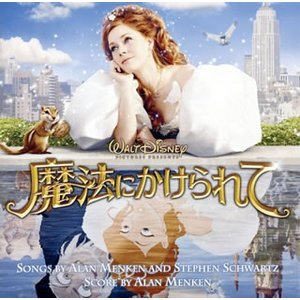 CD)「魔法にかけられて」オリジナル・サウンドトラック (UWCD-8088)|hakucho