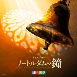 CD)劇団四季ミュージカル「ノートルダムの鐘」オリジナル・サウンドトラック 東京初演キャスト カジモ...