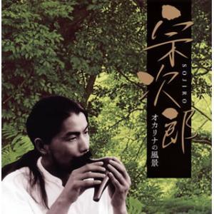 CD)宗次郎/決定盤 宗次郎-オカリナの風景 (PCCK-20186)
