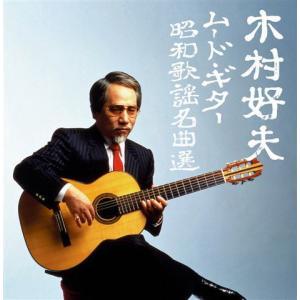 CD)木村好夫/決定盤 木村好夫ムード・ギター昭和歌謡名曲選 (PCCK-20191)|hakucho