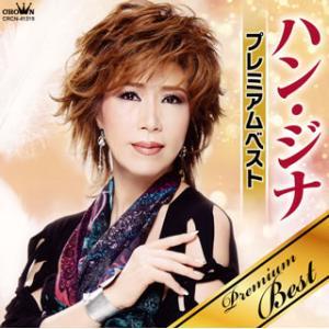 CD)ハン・ジナ/プレミアムベスト (CRCN-41319)|hakucho