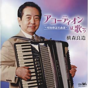 CD)横森良造/アコーディオンは歌う〜昭和歌謡名曲選〜 (CRCI-20866)|hakucho