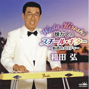 CD)和田弘/懐かしのスチール・ギター〜魅惑のメロディ〜 (CRCI-20868)|hakucho
