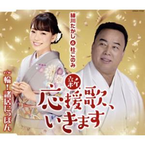 CD)細川たかし&杜このみ/新・応援歌,いきます (COCA-17536) hakucho