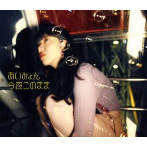 CD)あいみょん/今夜このまま (WPCL-12971)