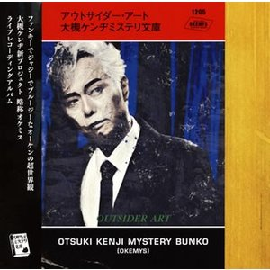 CD)大槻ケンヂミステリ文庫/アウトサイダー・アート (TKCA-74739)|hakucho