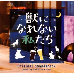CD)「獣になれない私たち」オリジナル・サウンドトラック/平野義久 (VPCD-86223)