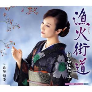 CD)椎名佐千子/漁火(いさりび)街道/北陸新湊 (KICM-30897) hakucho