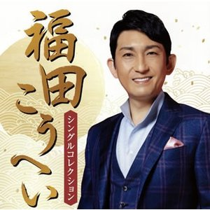 CD)福田こうへい/シングルコレクション (KICX-1085)|hakucho