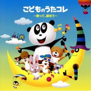 CD)こどものうたコレ〜歌って,遊ぼう〜 (CRCD-2497)