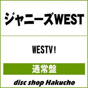 CD)ジャニーズWEST/WESTV!(通常盤) (JECN-546)|hakucho