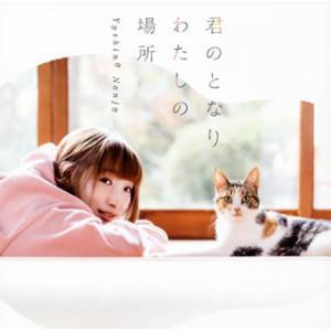 CD)南條愛乃/君のとなり わたしの場所(通常盤) (GNCA-549)