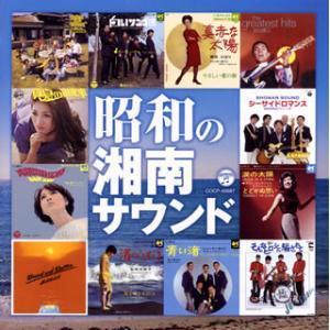 CD)昭和の湘南サウンド (COCP-40687)|hakucho