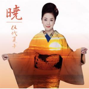 CD)伍代夏子/暁(期間限定盤(期間生産限定(2019年5月6日まで))) (MHCL-2796) hakucho
