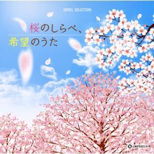 CD)オルゴール・セレクション 桜のしらべ,希望のうた (CRCI-20870)