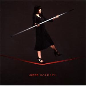 CD)JUNNA/コノユビトマレ (VTCL-35293)