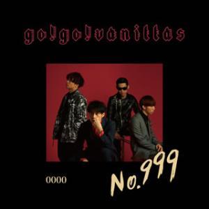 CD)go!go!vanillas/No.999(初回出荷限定盤(9,999枚完全限定生産盤))(D...