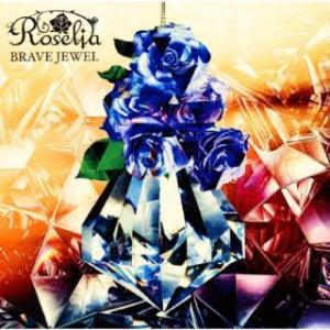 CD)「バンドリ!ガールズバンドパーティ!」〜BRAVE JEWEL/Roselia(通常盤) (B...