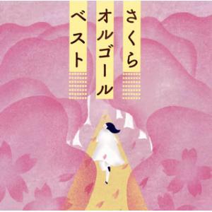 CD)さくらオルゴール・ベスト (COCX-40762)|hakucho